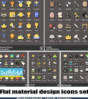 دانلود آیکون های تخت مختلف - Flat Icons - شماره 33