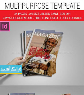 فایل لایه باز ایندیزاین مجله چند منظوره - شماره 10