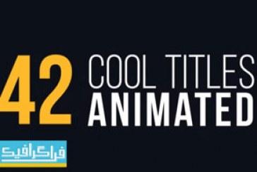 دانلود پروژه افتر افکت 42 انیمیشن متنی