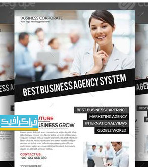 فایل لایه باز پوستر تبلیغاتی شرکتی و تجاری - شماره 39