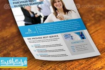 فایل لایه باز پوستر تبلیغاتی شرکتی و تجاری – شماره 40