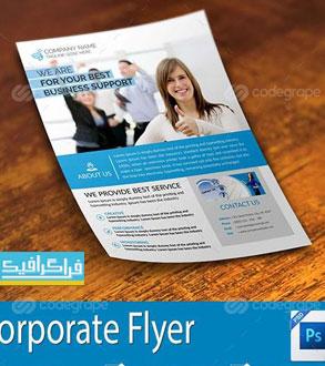فایل لایه باز پوستر تبلیغاتی شرکتی و تجاری - شماره 40