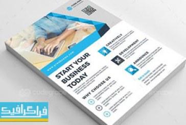فایل لایه باز پوستر تبلیغاتی شرکتی و تجاری – شماره 41