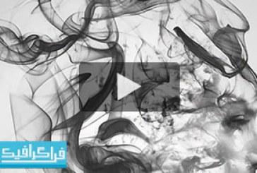 آموزش ویدیویی فتوشاپ ساخت افکت دود