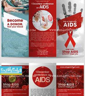 فایل لایه باز بروشور مبارزه با بیماری ایدز