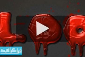 آموزش ویدیو فتوشاپ افکت متن خون – طرح پلاستیکی