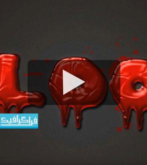 آموزش ویدیو فتوشاپ افکت متن خون - طرح پلاستیکی