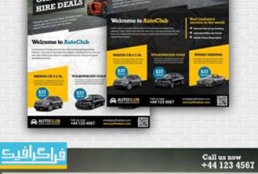 فایل لایه باز فتوشاپ پوستر تبلیغاتی اتومبیل – شماره 2