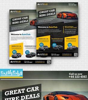 فایل لایه باز فتوشاپ پوستر تبلیغاتی اتومبیل - شماره 2