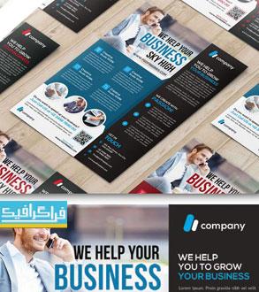 فایل لایه باز پوستر تبلیغاتی شرکتی و تجاری - شماره 42