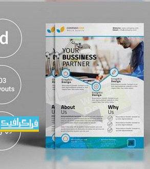 دانلود فایل لایه باز ایندیزاین پوستر شرکتی - شماره 2