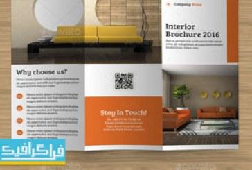 دانلود فایل لایه باز بروشور 3 طرفه طراحی داخلی – شماره 3