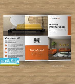 دانلود فایل لایه باز بروشور 3 طرفه طراحی داخلی - شماره 3