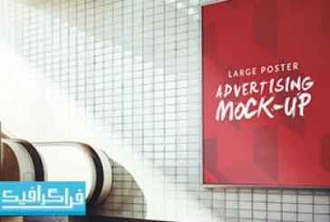 ماک آپ فتوشاپ پوستر تبلیغاتی در مترو – رایگان
