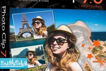 دانلود نرم افزار برش تصویر Inpixio Photo Clip 7.5