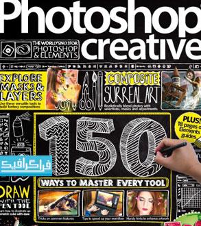 دانلود مجله فتوشاپ Photoshop Creative - شماره 150