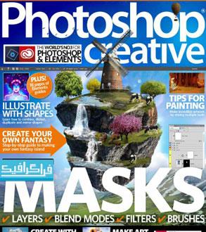 دانلود مجله فتوشاپ Photoshop Creative - شماره 151
