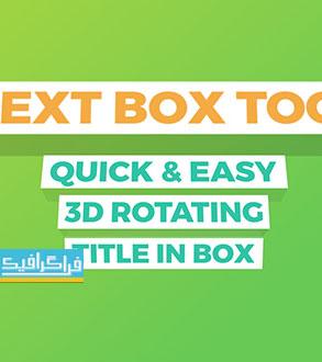 دانلود پروژه افتر افکت جعبه ابزار متنی
