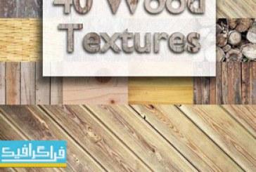 دانلود تکسچر های چوب Wood Textures – شماره 8