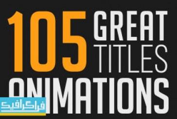 دانلود پروژه افتر افکت 105 انیمیشن متنی