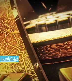 دانلود پروژه افتر افکت نمایش لوگو - نقوش عربی