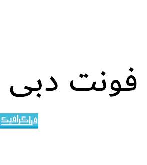 دانلود فونت فارسی جدید دبی