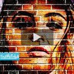 آموزش ویدیویی فتوشاپ – ساخت افکت هنر گرافیتی روی دیوار