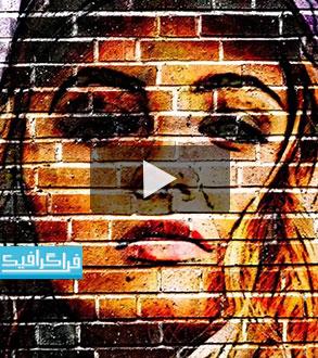 آموزش ویدیویی فتوشاپ - ساخت افکت هنر گرافیتی روی دیوار