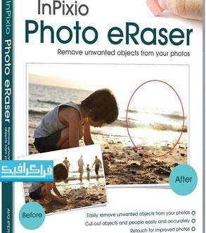 دانلود نرم افزار حذف قسمت های مختلف تصویر InPixio Photo eRaser