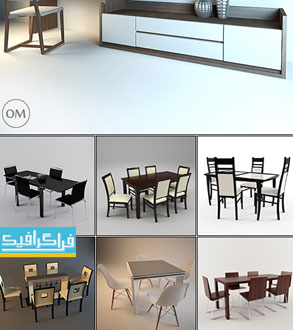 دانلود مدل سه بعدی میز و صندلی های مدرن