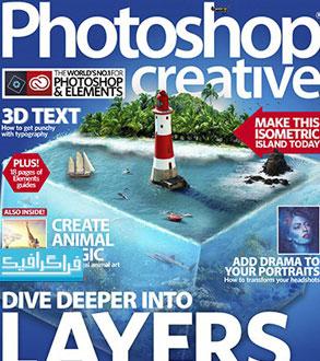 دانلود مجله فتوشاپ Photoshop Creative - شماره 152