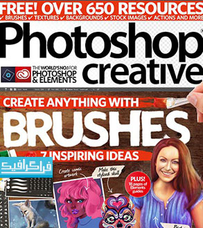 دانلود مجله فتوشاپ Photoshop Creative - شماره 153