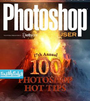 دانلود مجله فتوشاپ Photoshop User - اکتبر 2016
