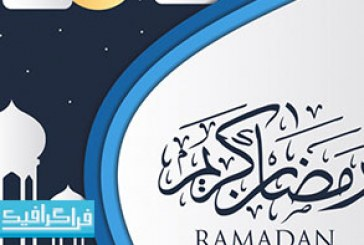 دانلود وکتور پس زمینه ماه رمضان – شماره 2 – رایگان