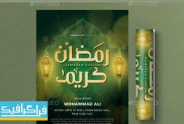 دانلود فایل لایه باز فتوشاپ پوستر ماه مبارک رمضان