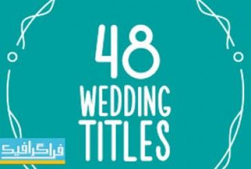 دانلود پروژه افتر افکت انیمیشن های متنی عروسی