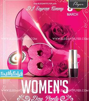 دانلود فایل لایه باز فتوشاپ پوستر تبلیغاتی محصولات زنانه