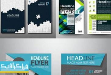 دانلود وکتور پوستر های تبلیغاتی شرکتی – طرح آبی