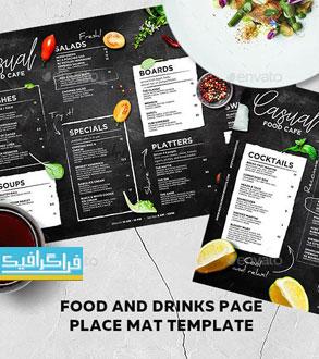 دانلود فایل لایه باز فتوشاپ منوی غذا و نوشیدنی - طرح تخته گچی