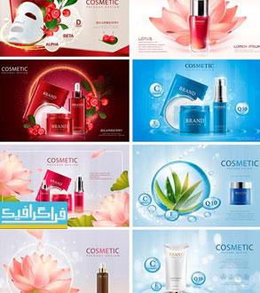 دانلود وکتور طرح تبلیغاتی محصولات آرایشی و بهداشتی - شماره 2