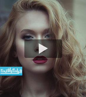 آموزش ویدیویی فتوشاپ - ساخت افکت رنگ دراماتیک