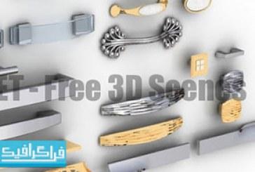 دانلود مدل سه بعدی دستگیره های کمد و کابینت – رایگان