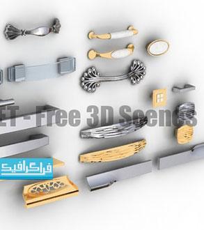 دانلود مدل سه بعدی دستگیره های کمد و کابینت - رایگان
