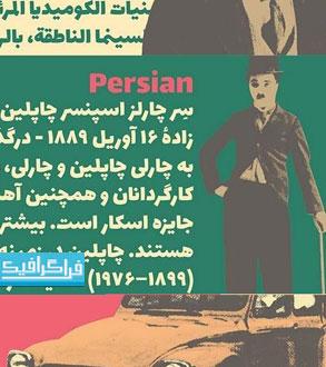 دانلود فونت فارسی لاله زار