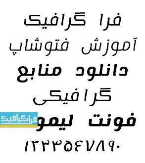 دانلود فونت فارسی جدید لیموناد