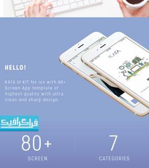 دانلود قالب psd رابط کاربری برنامه موبایل چند منظوره Kata