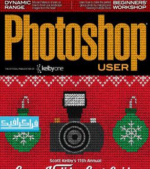 دانلود مجله فتوشاپ Photoshop User - دسامبر 2016
