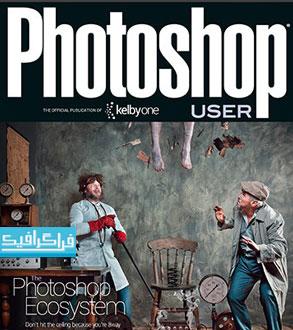 دانلود مجله فتوشاپ Photoshop User - ژانویه 2017