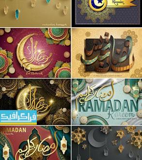 دانلود وکتور طرح های ماه مبارک رمضان - شماره 13
