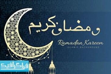 دانلود وکتور پس زمینه ماه رمضان – شماره 3 – رایگان